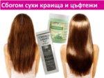 Заздравител за коса срещу сухи и цъфтящи краища